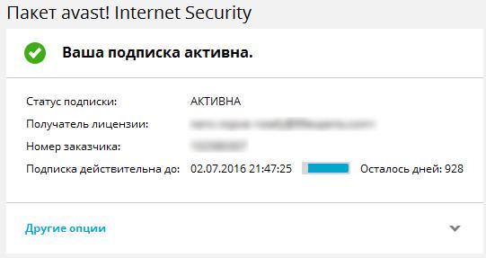 Avast! Antivirus Pro | Internet Security | Premier 2014