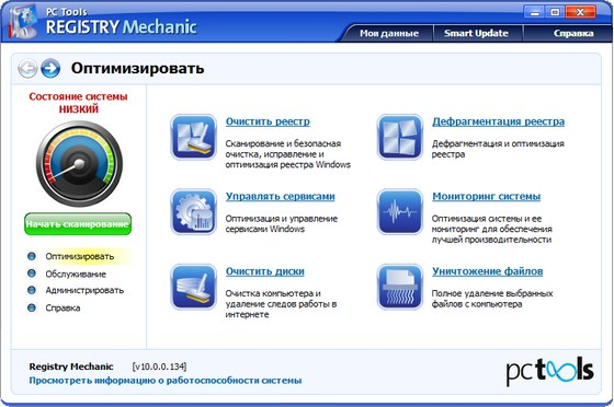 Registry Mechanic 10.0.0.134