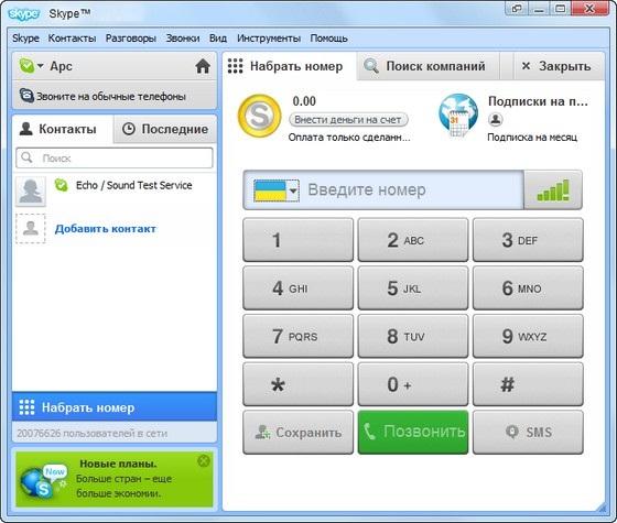 skype version 5.0.0.156